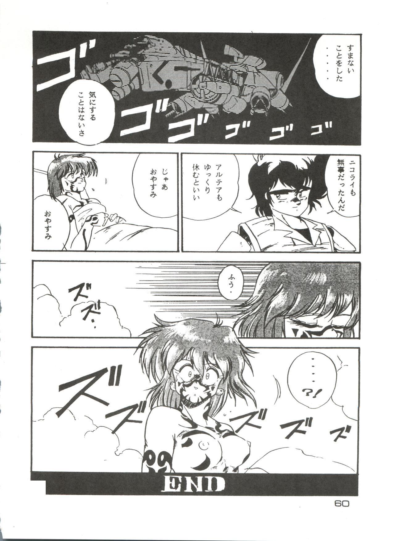 [Studio Fuck (Various) Onapet 7 (Sonic Soldier Borgman, Gundam ZZ, Osomatsu-kun) 59