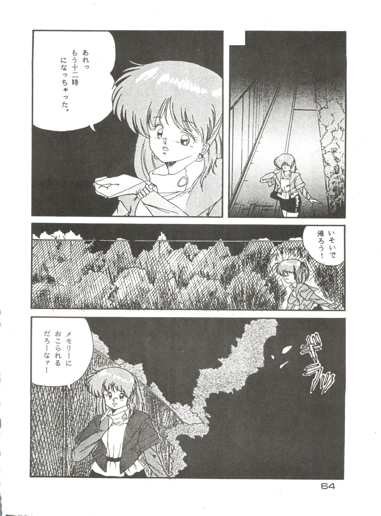 [Studio Fuck (Various) Onapet 7 (Sonic Soldier Borgman, Gundam ZZ, Osomatsu-kun) 63