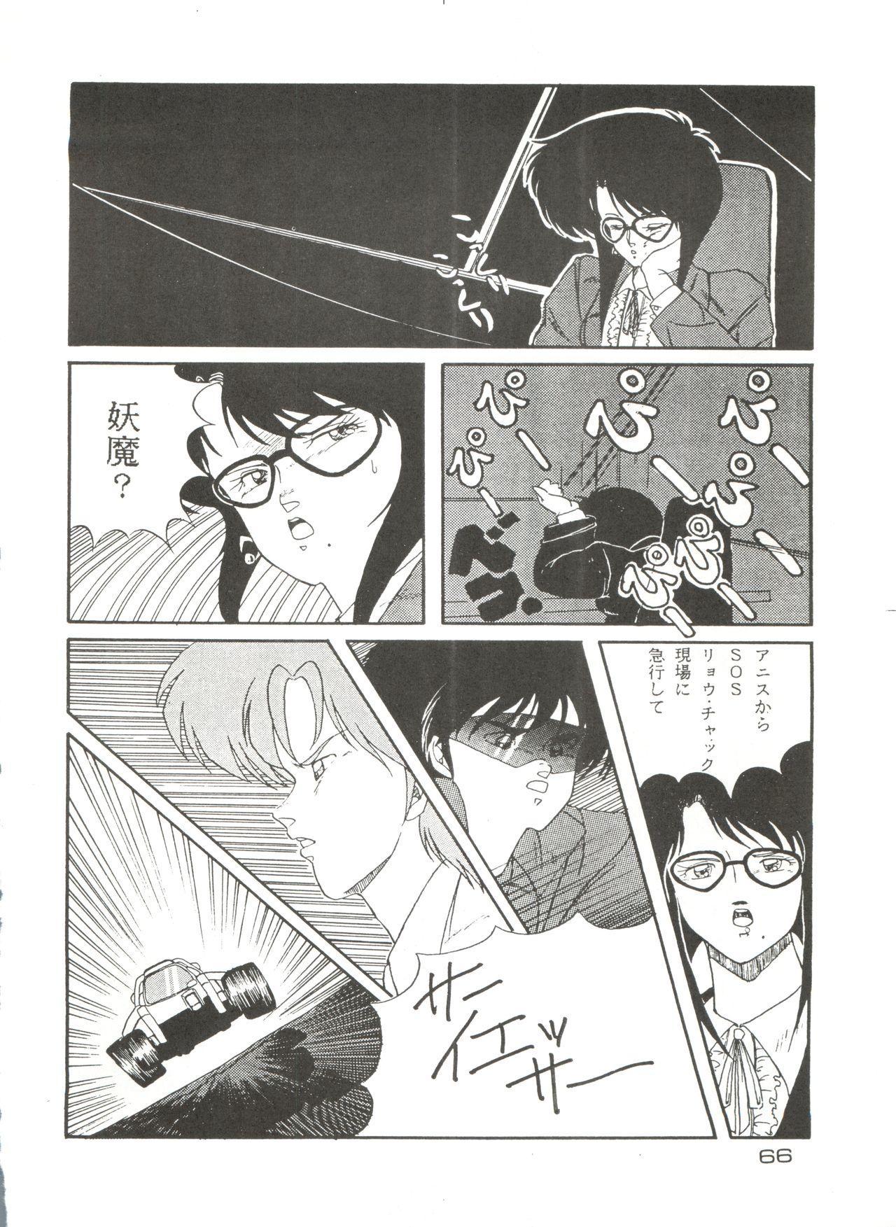 [Studio Fuck (Various) Onapet 7 (Sonic Soldier Borgman, Gundam ZZ, Osomatsu-kun) 65