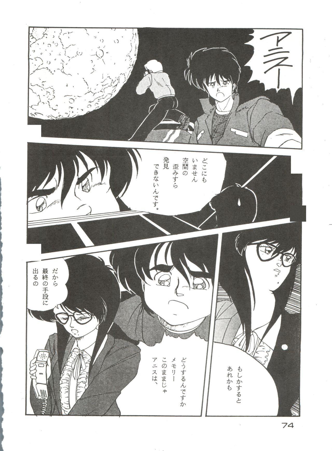 [Studio Fuck (Various) Onapet 7 (Sonic Soldier Borgman, Gundam ZZ, Osomatsu-kun) 73