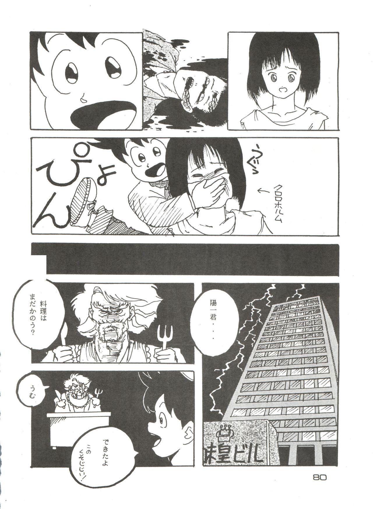 [Studio Fuck (Various) Onapet 7 (Sonic Soldier Borgman, Gundam ZZ, Osomatsu-kun) 79