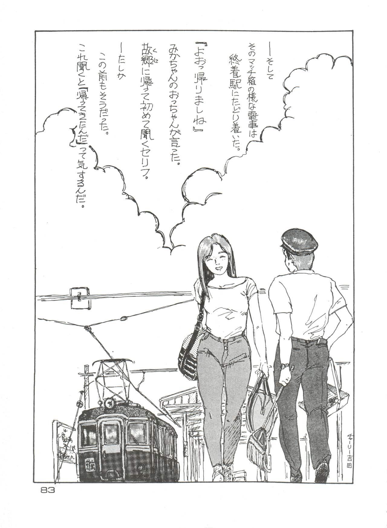 [Studio Fuck (Various) Onapet 7 (Sonic Soldier Borgman, Gundam ZZ, Osomatsu-kun) 82