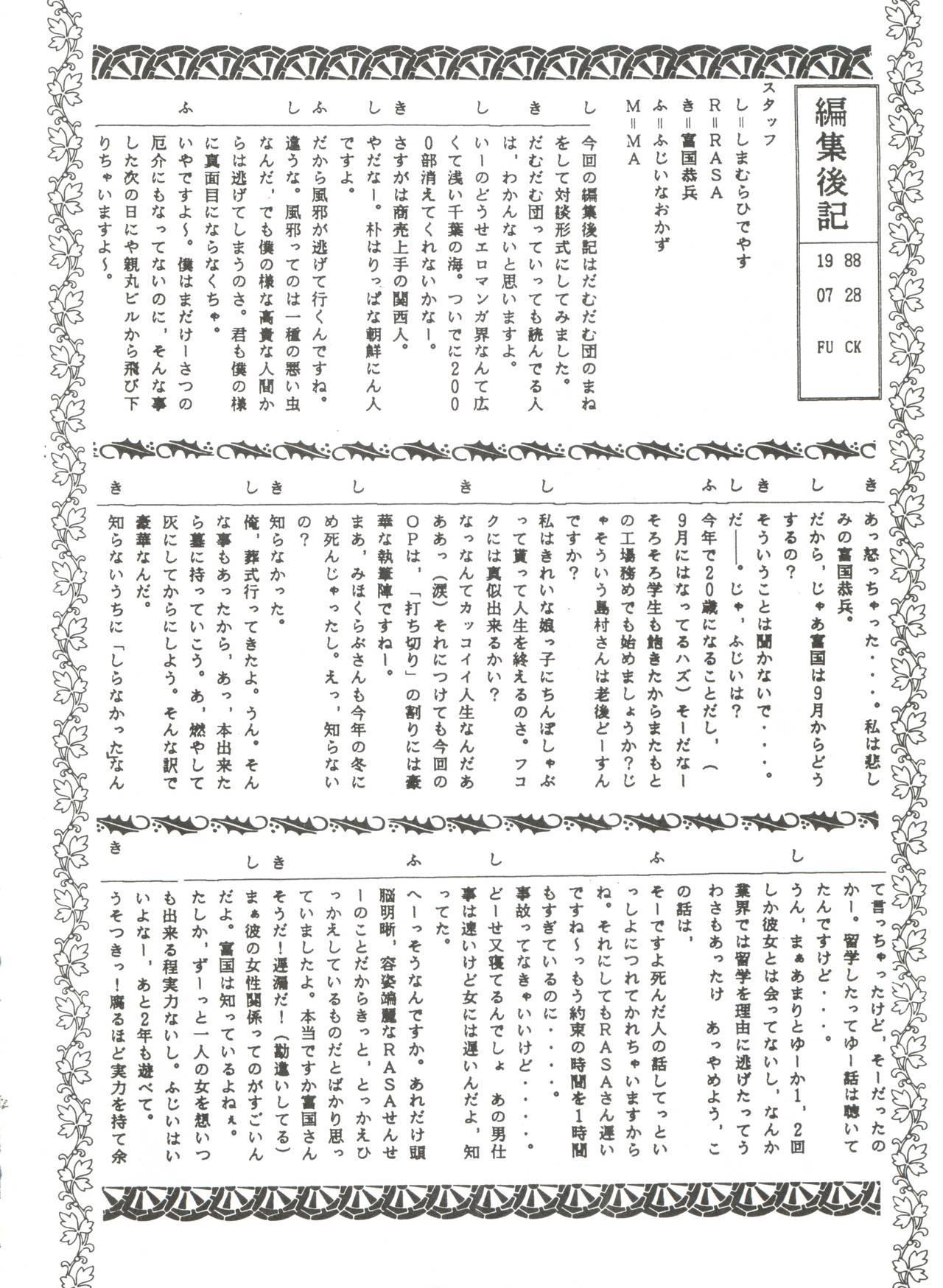 [Studio Fuck (Various) Onapet 7 (Sonic Soldier Borgman, Gundam ZZ, Osomatsu-kun) 83