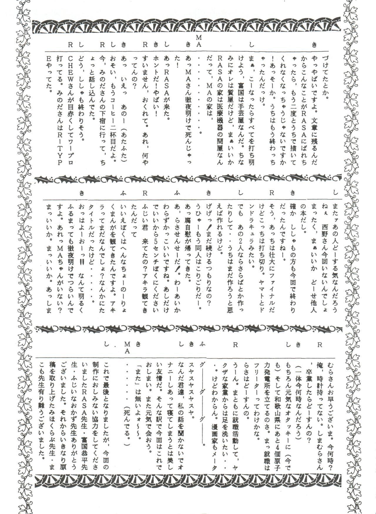 [Studio Fuck (Various) Onapet 7 (Sonic Soldier Borgman, Gundam ZZ, Osomatsu-kun) 84