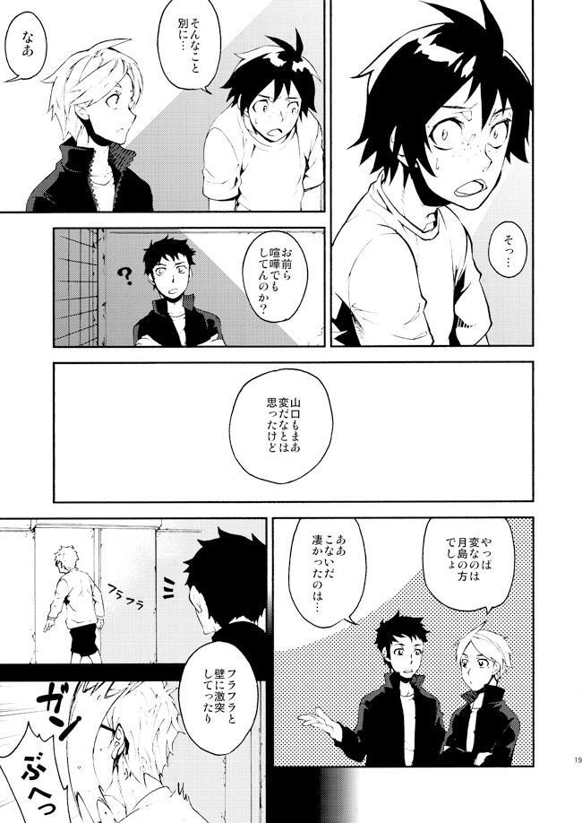 Romantist na Kimi no Yubisaki ga Koko o Nazoru 14