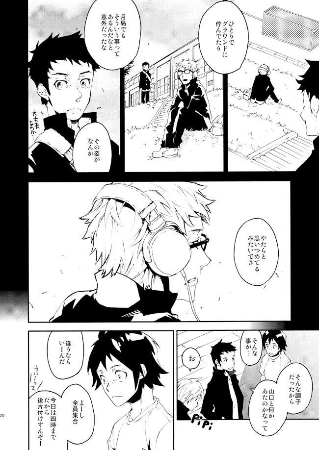 Romantist na Kimi no Yubisaki ga Koko o Nazoru 15