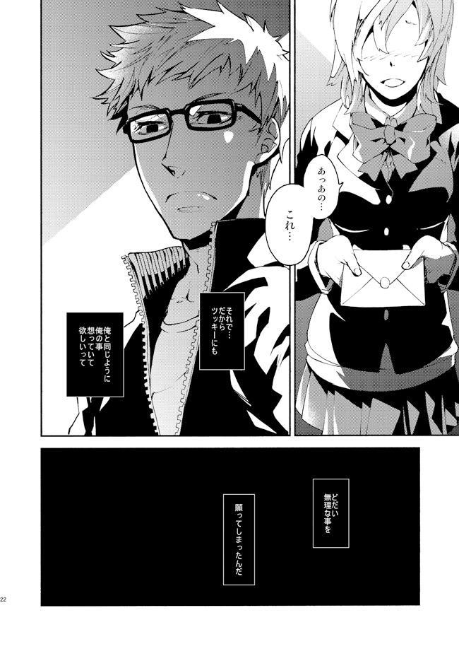 Romantist na Kimi no Yubisaki ga Koko o Nazoru 17
