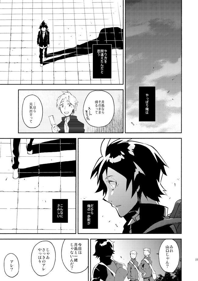 Romantist na Kimi no Yubisaki ga Koko o Nazoru 18