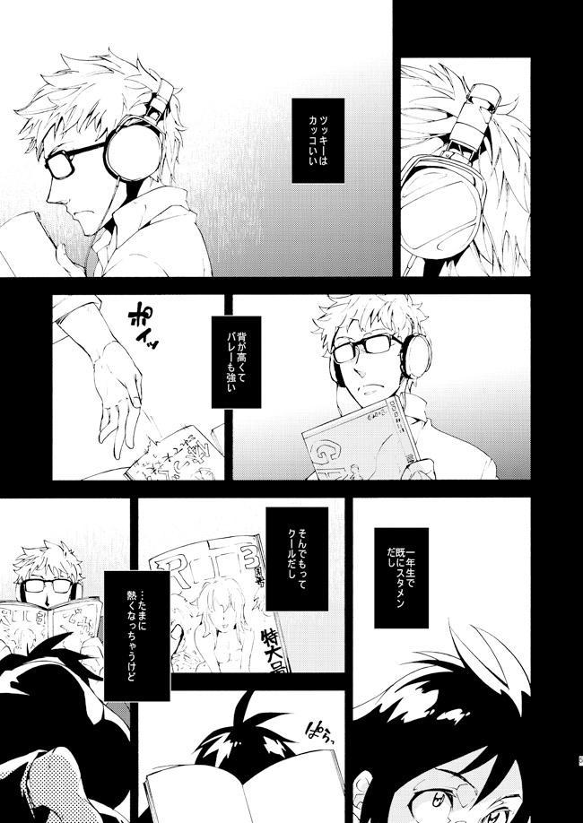 Romantist na Kimi no Yubisaki ga Koko o Nazoru 1