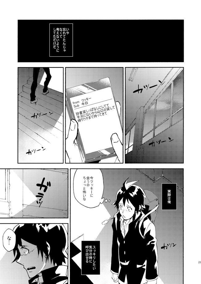 Romantist na Kimi no Yubisaki ga Koko o Nazoru 20