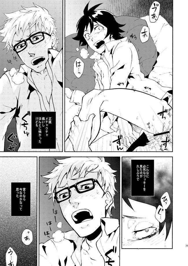 Romantist na Kimi no Yubisaki ga Koko o Nazoru 33