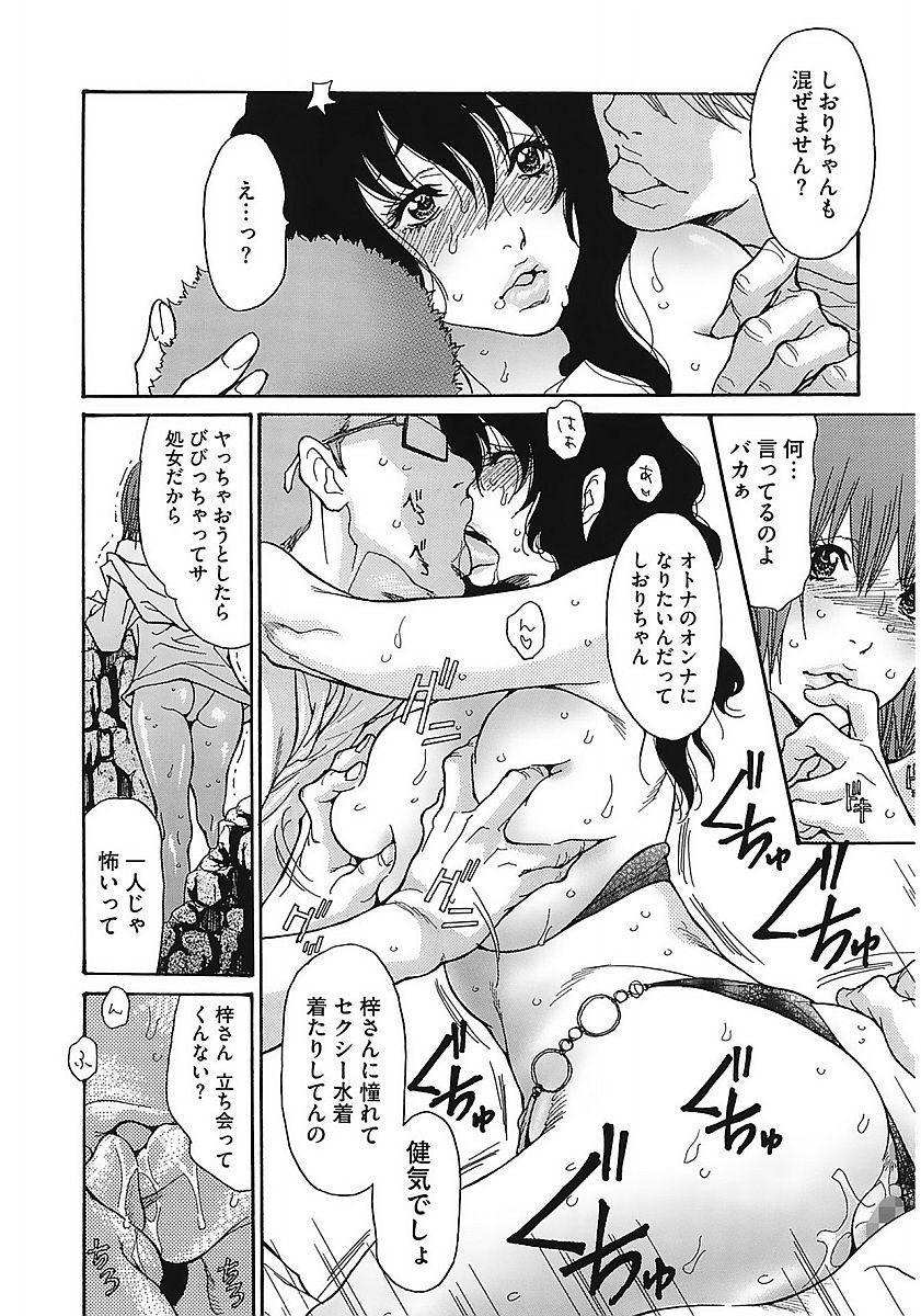 Core Colle Vol. 1 Hitozuma Hen Part1 101