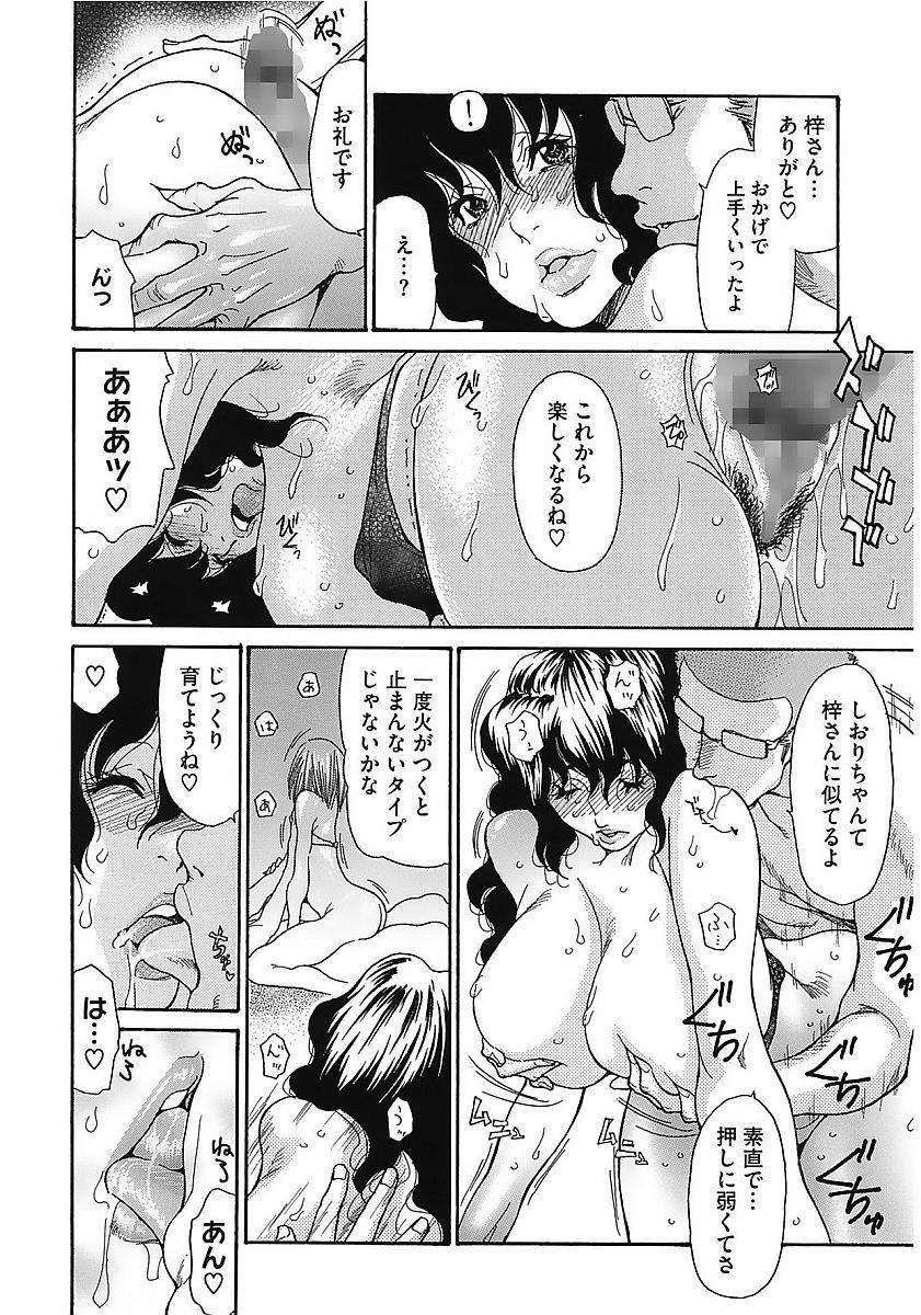 Core Colle Vol. 1 Hitozuma Hen Part1 119