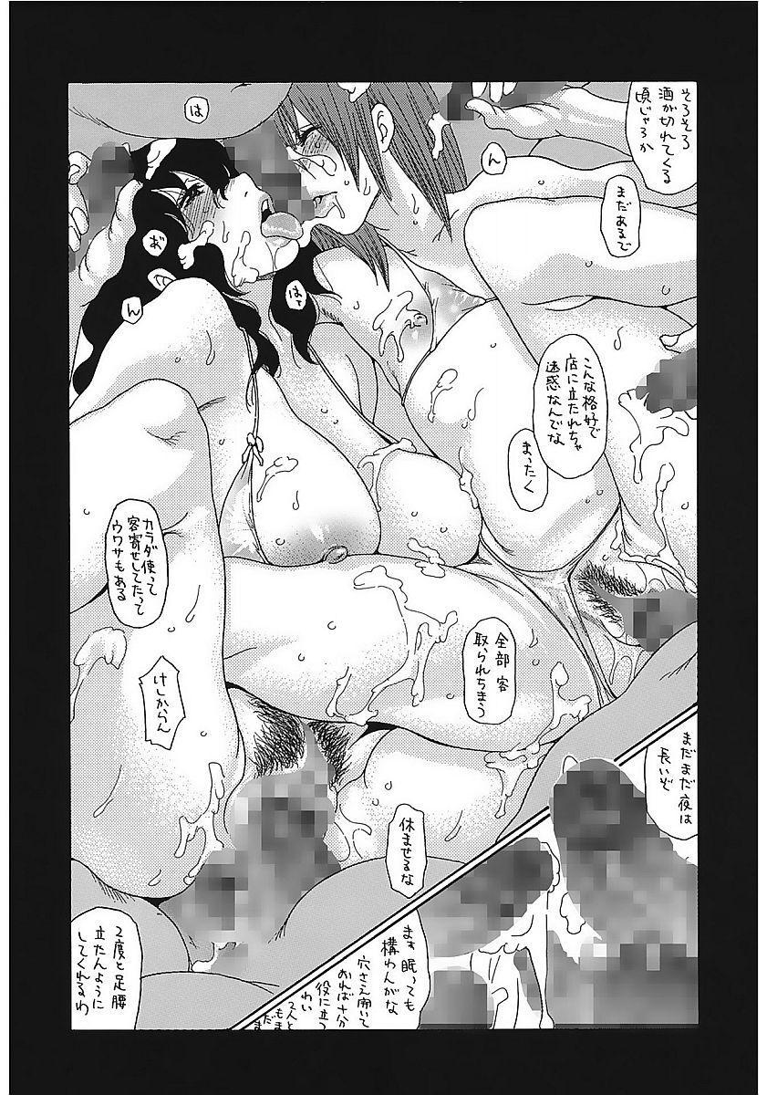 Core Colle Vol. 1 Hitozuma Hen Part1 128