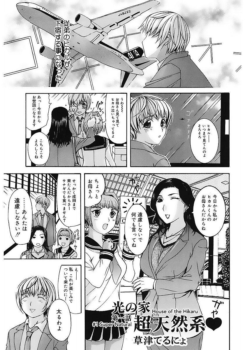 Core Colle Vol. 1 Hitozuma Hen Part1 129
