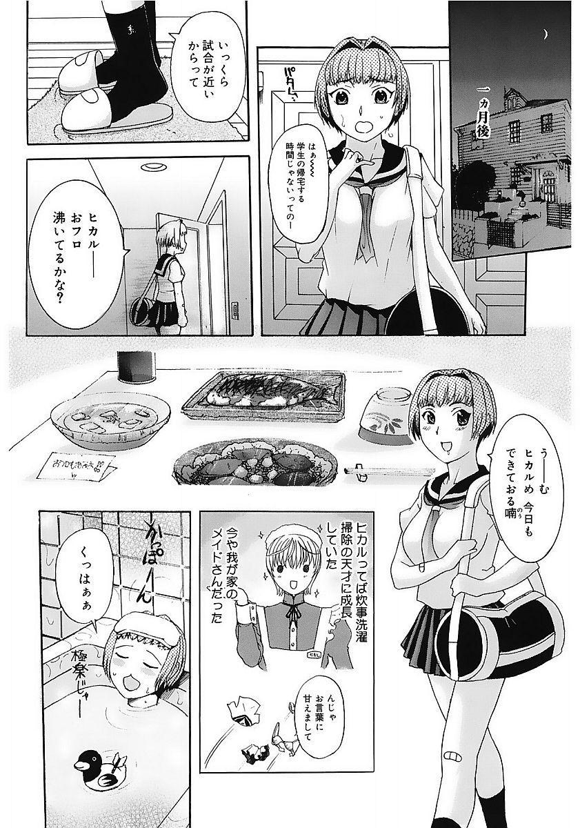 Core Colle Vol. 1 Hitozuma Hen Part1 130