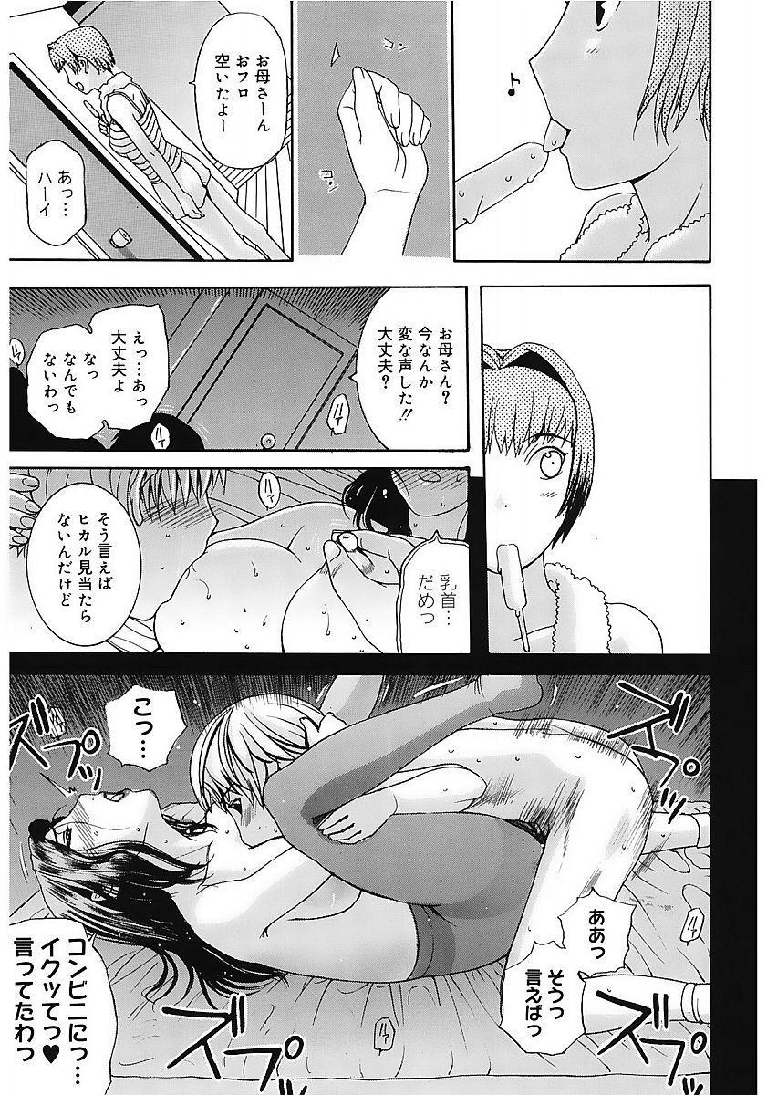 Core Colle Vol. 1 Hitozuma Hen Part1 131