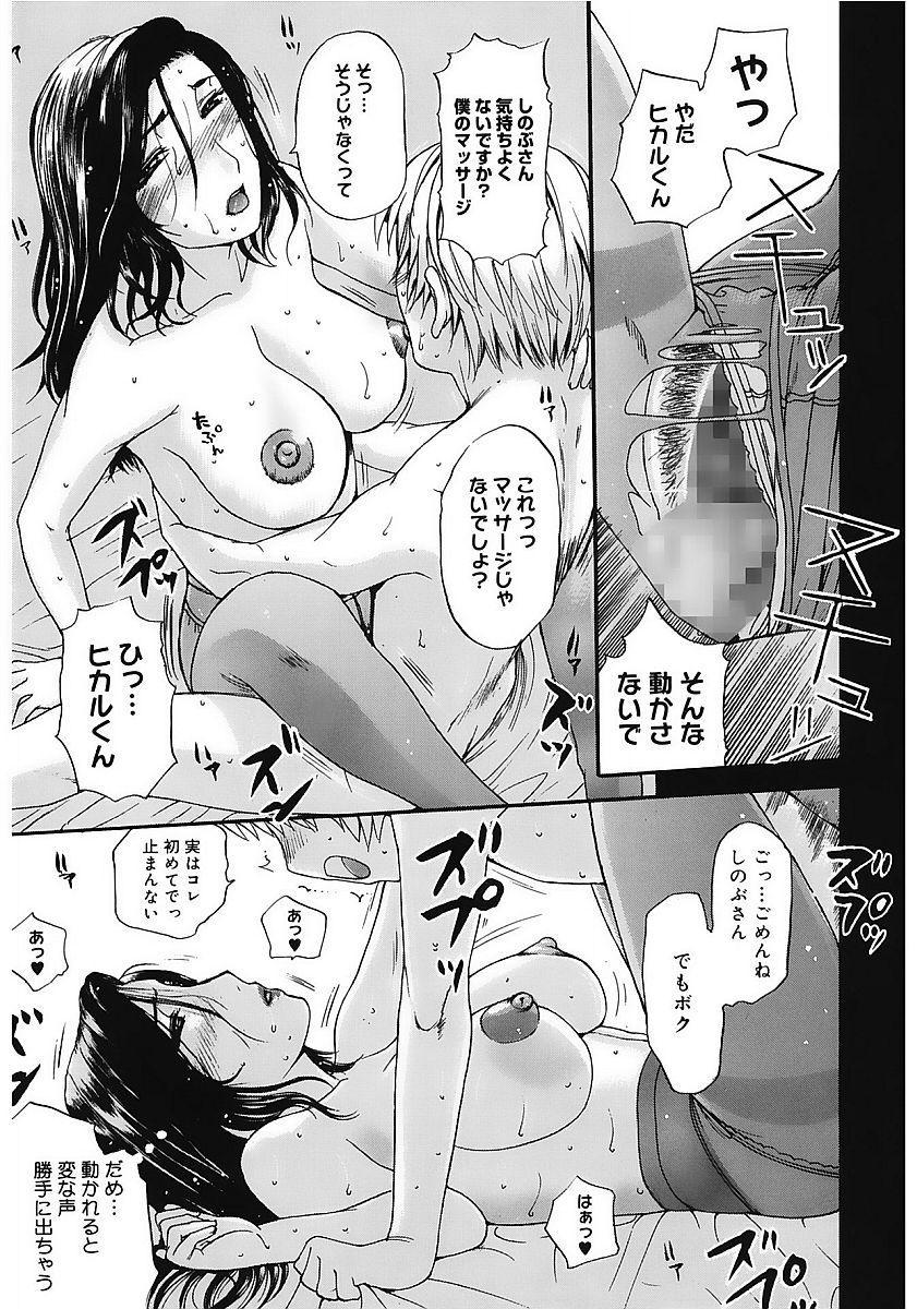 Core Colle Vol. 1 Hitozuma Hen Part1 133
