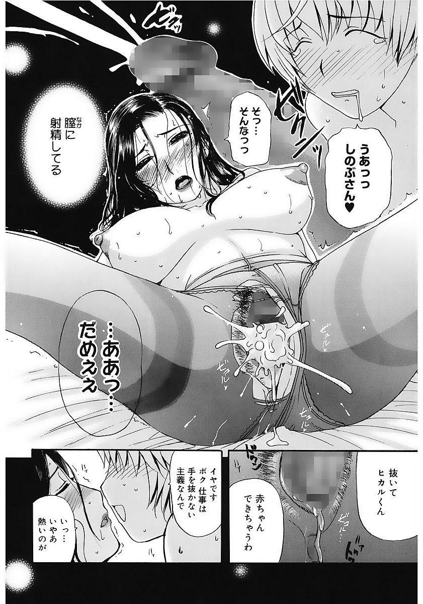 Core Colle Vol. 1 Hitozuma Hen Part1 134