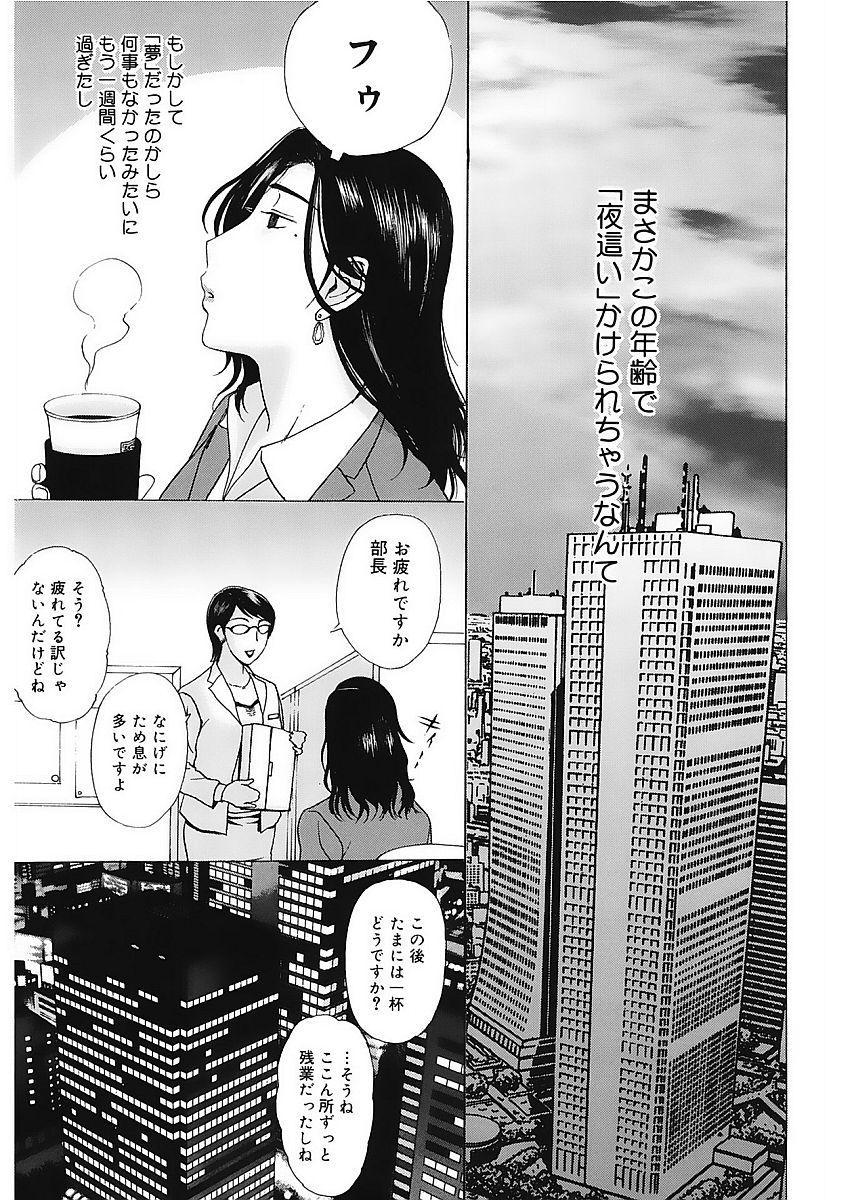 Core Colle Vol. 1 Hitozuma Hen Part1 135