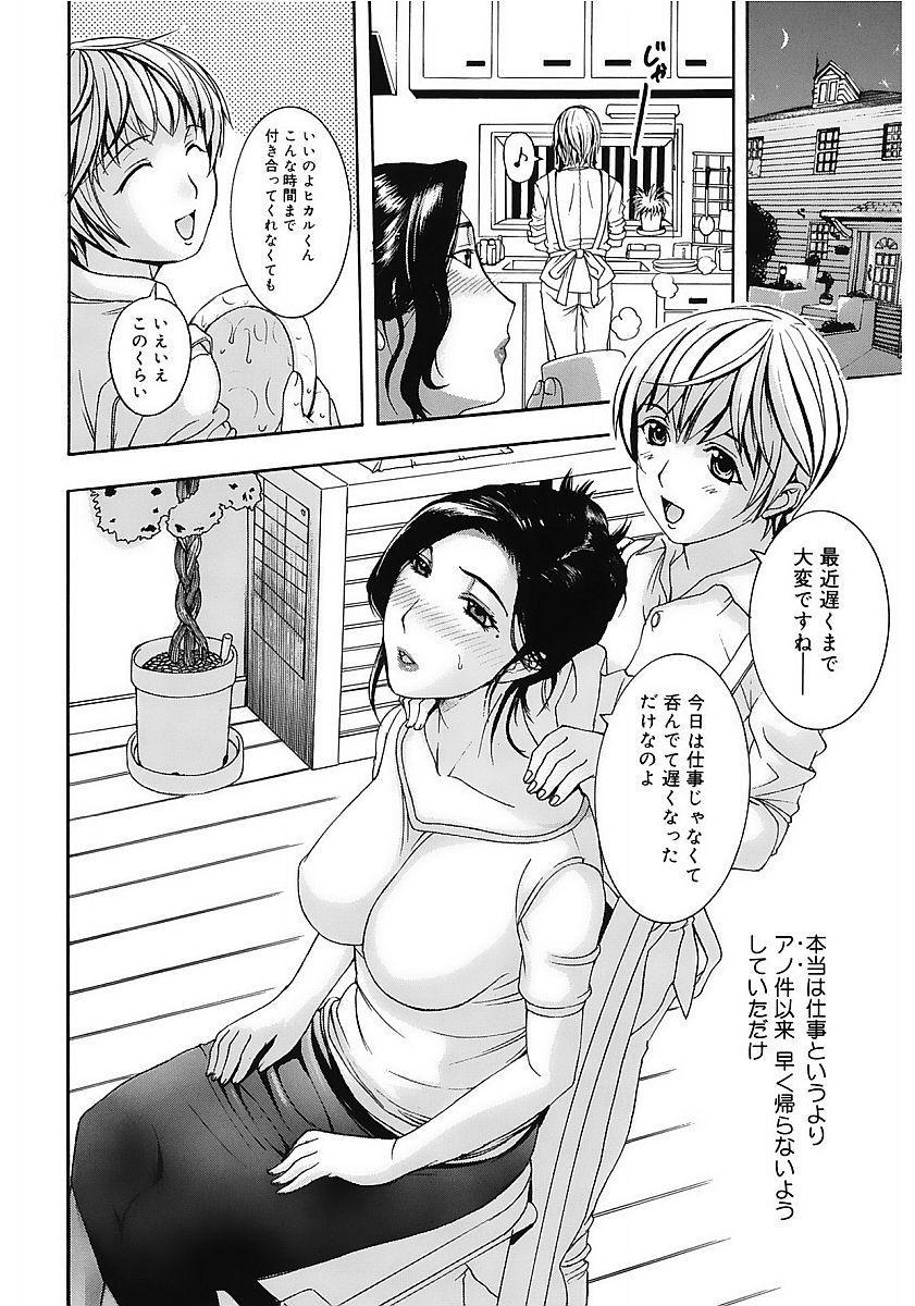 Core Colle Vol. 1 Hitozuma Hen Part1 136