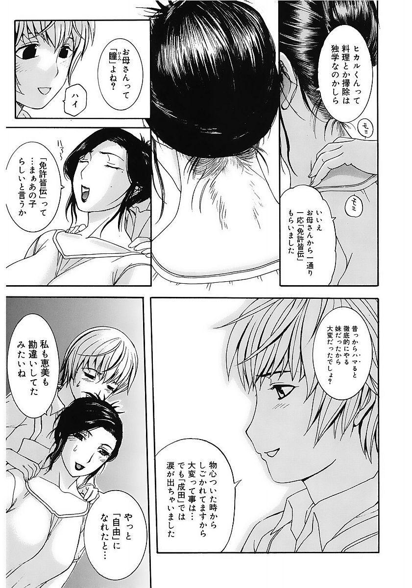 Core Colle Vol. 1 Hitozuma Hen Part1 137
