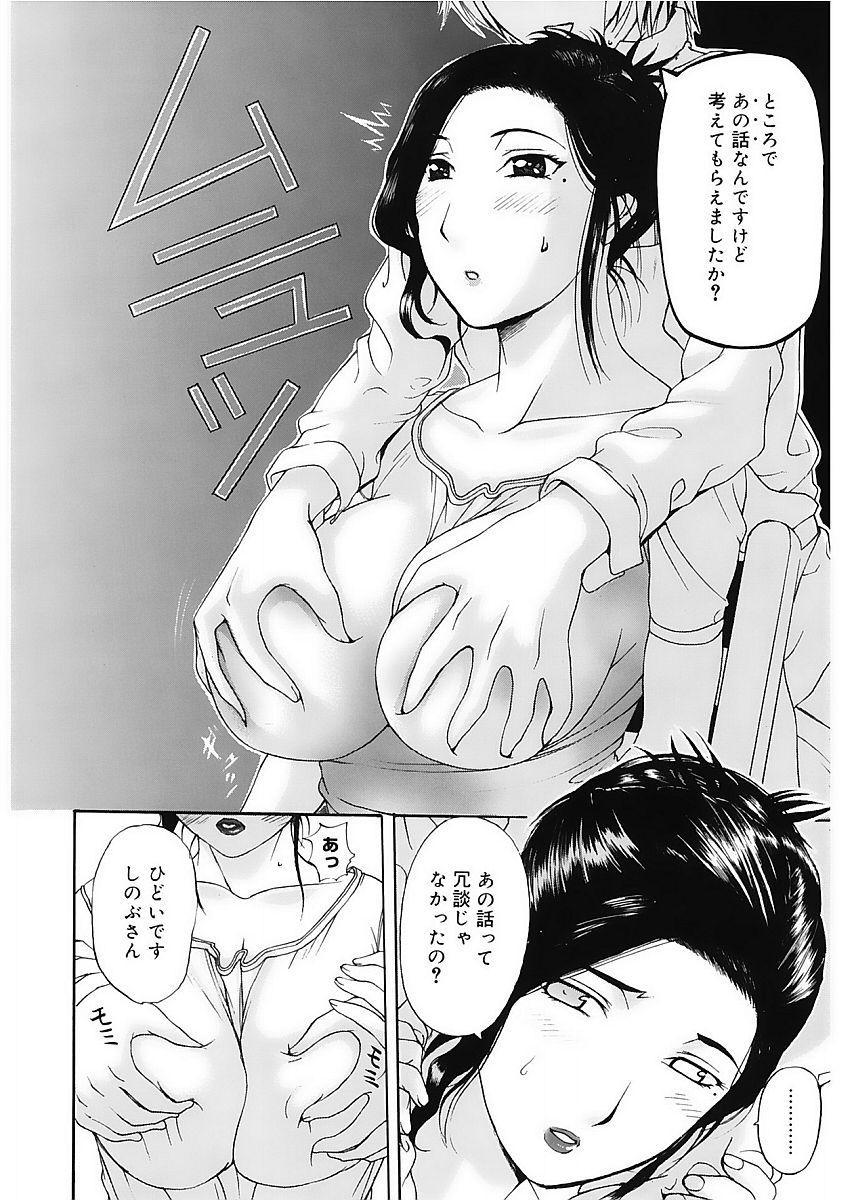 Core Colle Vol. 1 Hitozuma Hen Part1 138