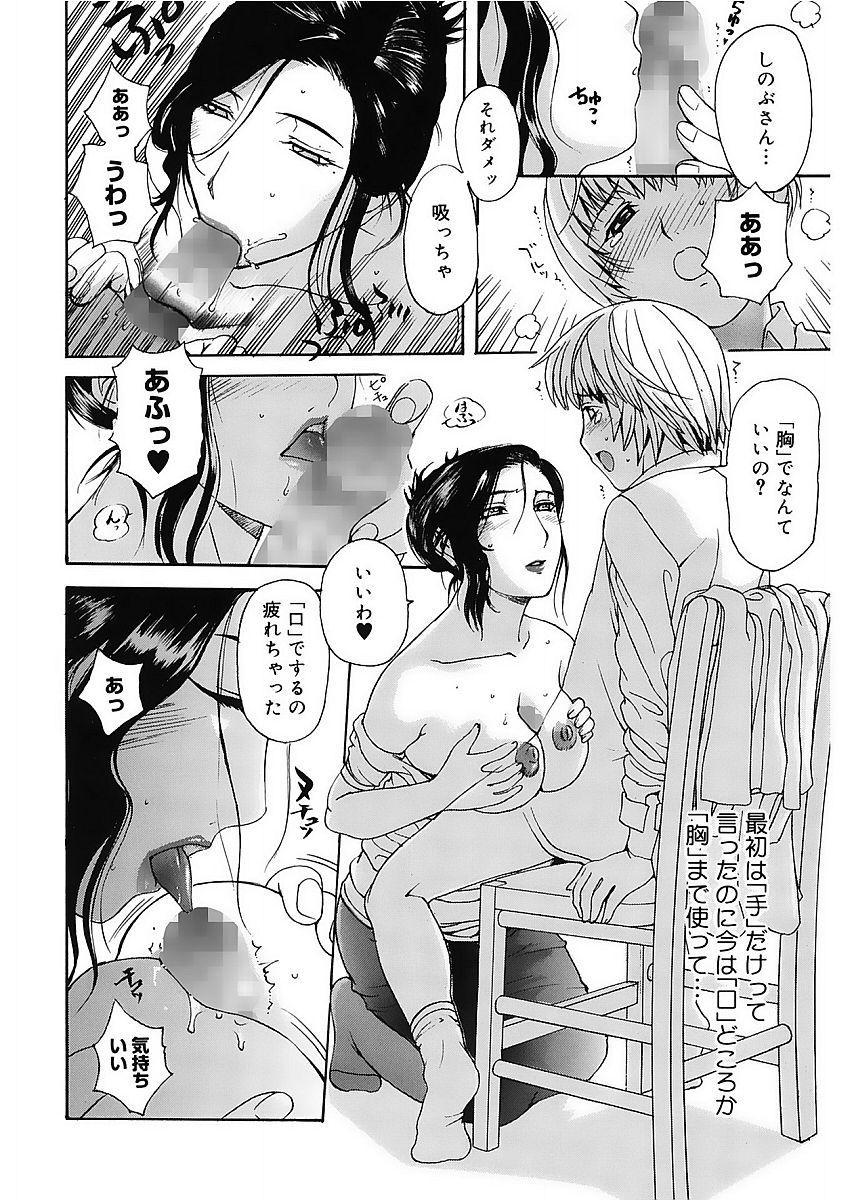 Core Colle Vol. 1 Hitozuma Hen Part1 144