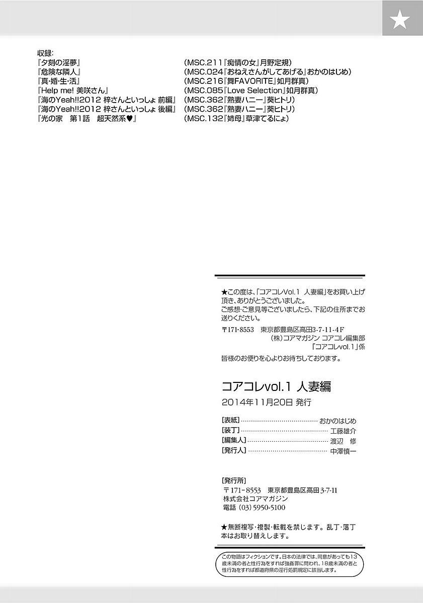 Core Colle Vol. 1 Hitozuma Hen Part1 151