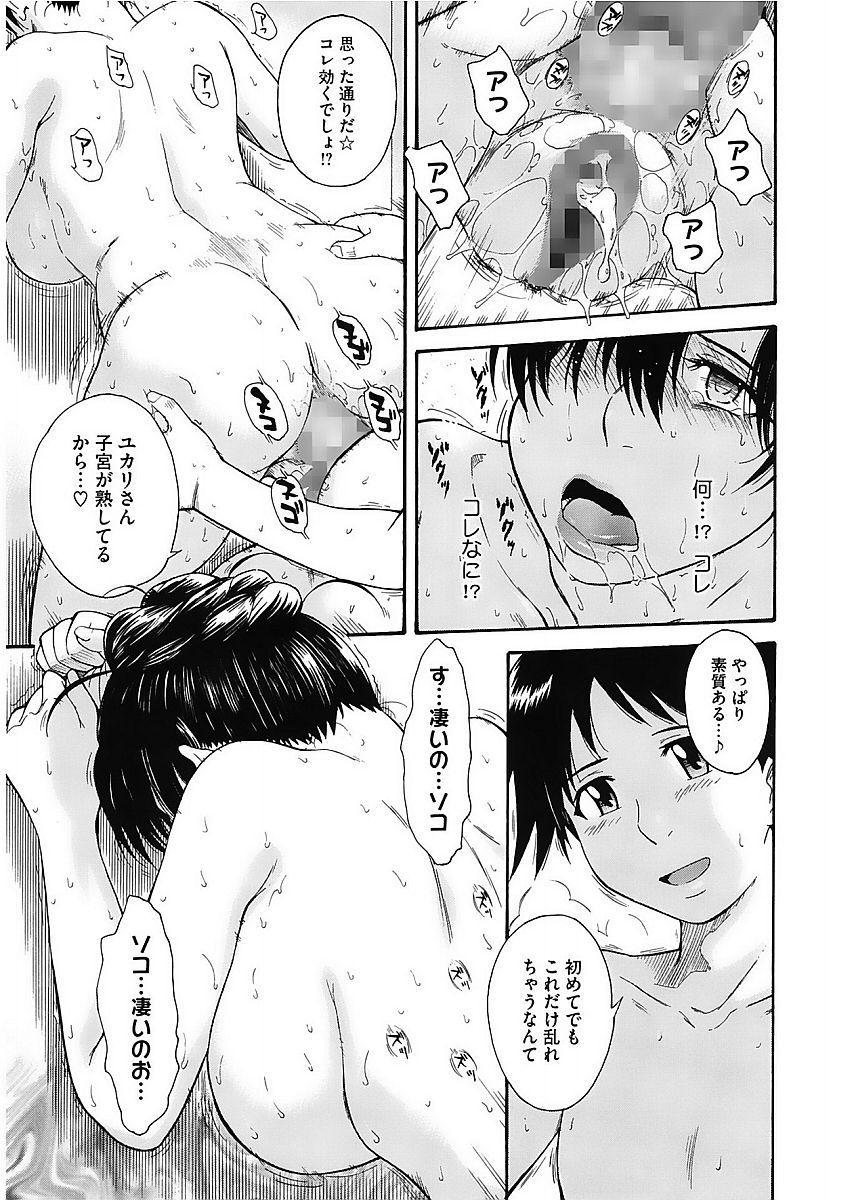Core Colle Vol. 1 Hitozuma Hen Part1 16