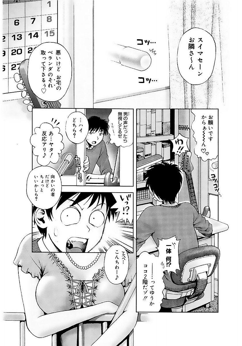 Core Colle Vol. 1 Hitozuma Hen Part1 22