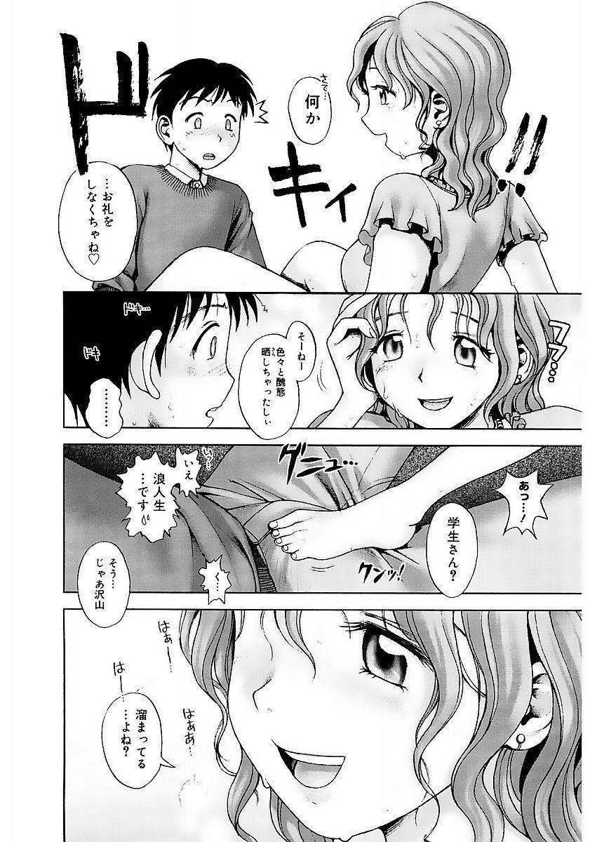Core Colle Vol. 1 Hitozuma Hen Part1 33