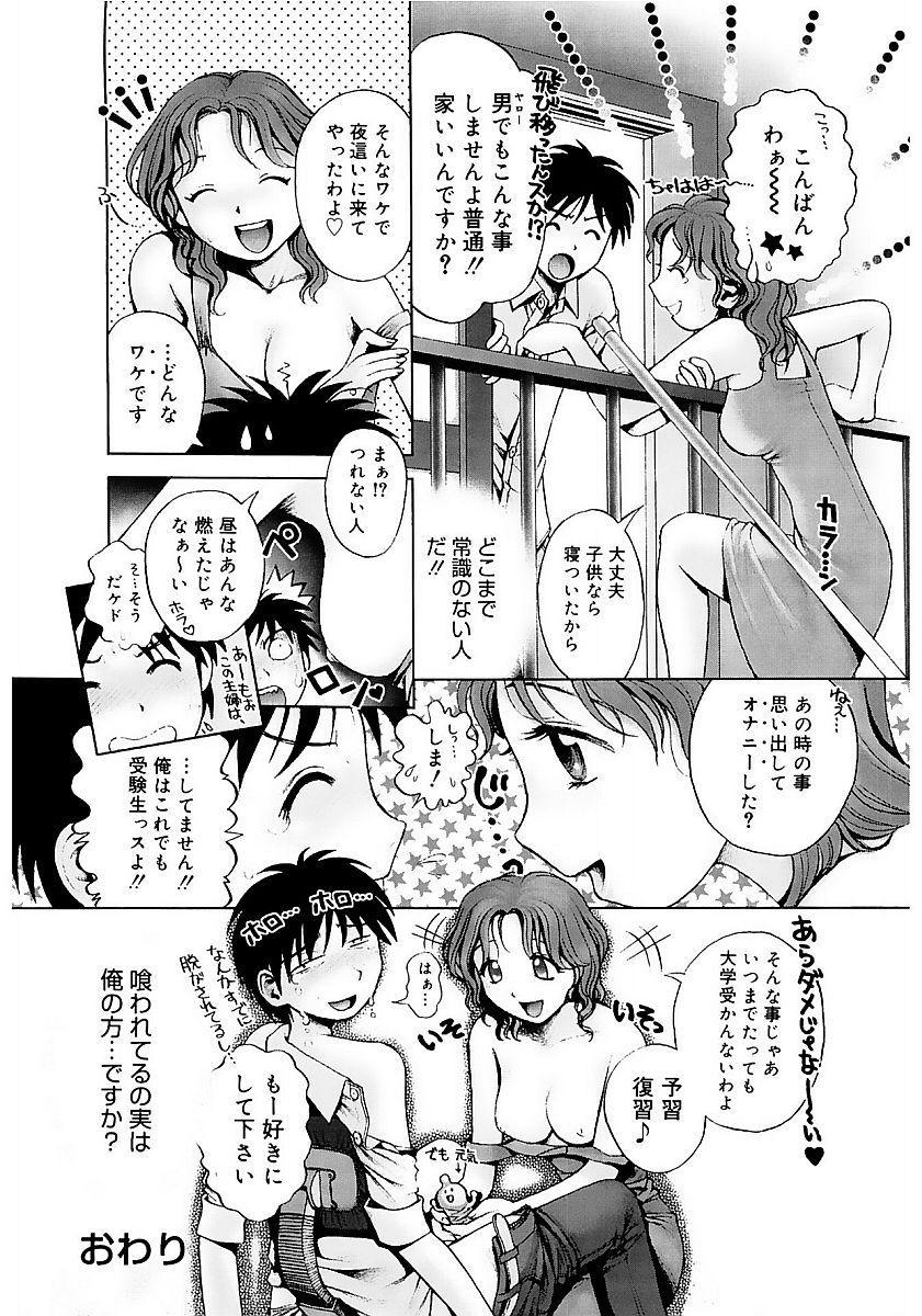 Core Colle Vol. 1 Hitozuma Hen Part1 45