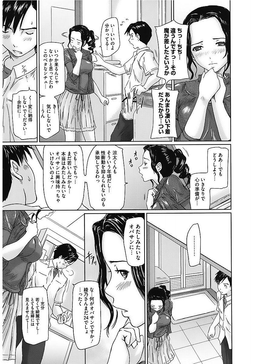 Core Colle Vol. 1 Hitozuma Hen Part1 48