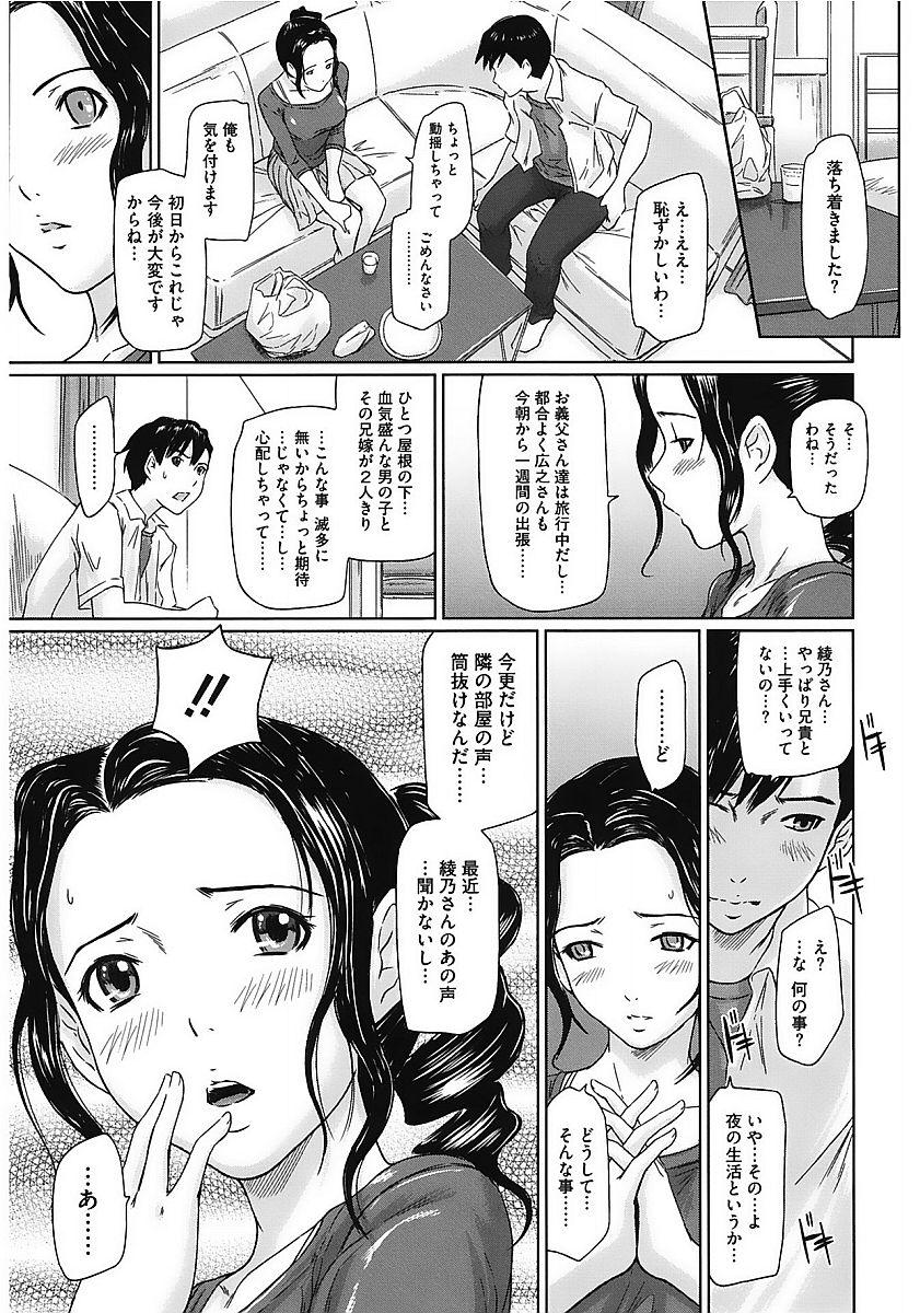 Core Colle Vol. 1 Hitozuma Hen Part1 50