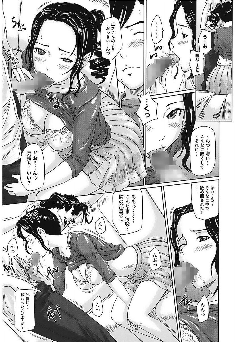 Core Colle Vol. 1 Hitozuma Hen Part1 54