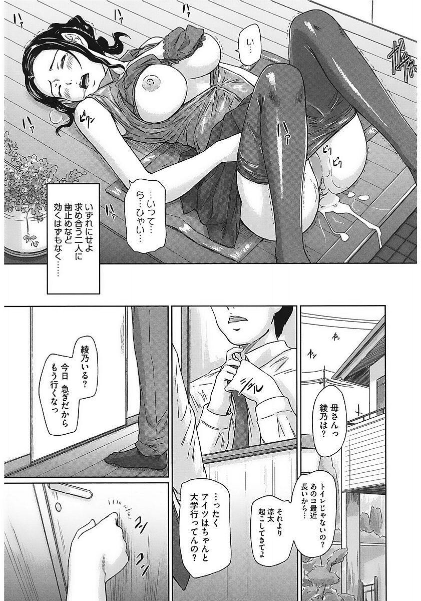 Core Colle Vol. 1 Hitozuma Hen Part1 64