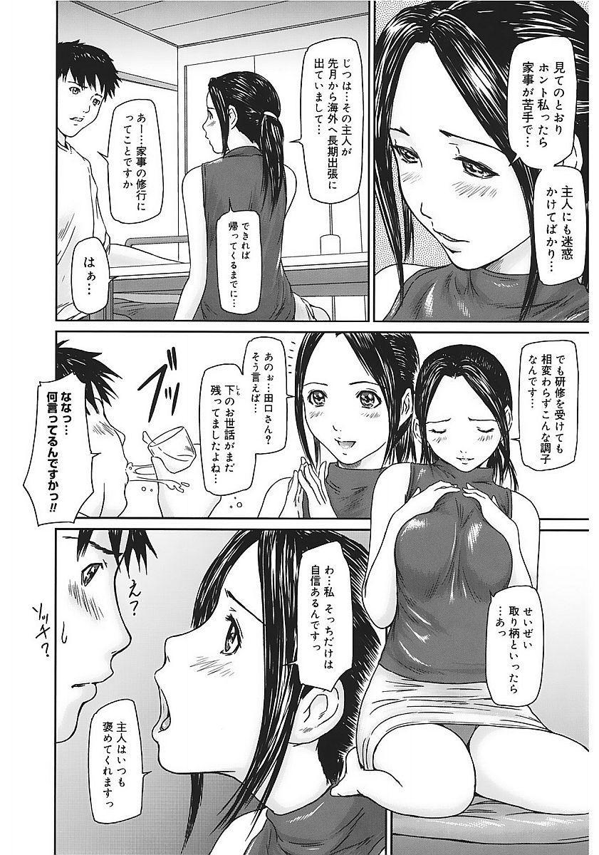 Core Colle Vol. 1 Hitozuma Hen Part1 71
