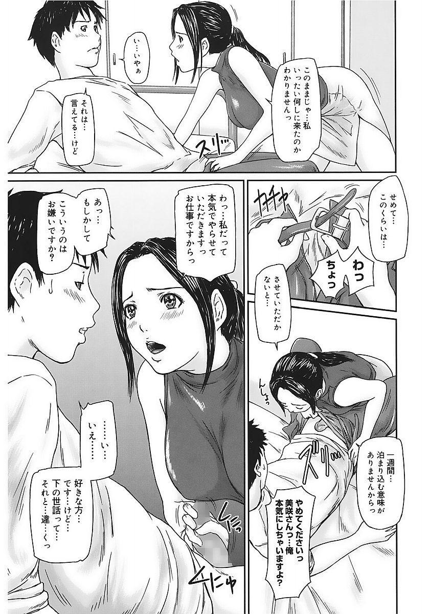 Core Colle Vol. 1 Hitozuma Hen Part1 72