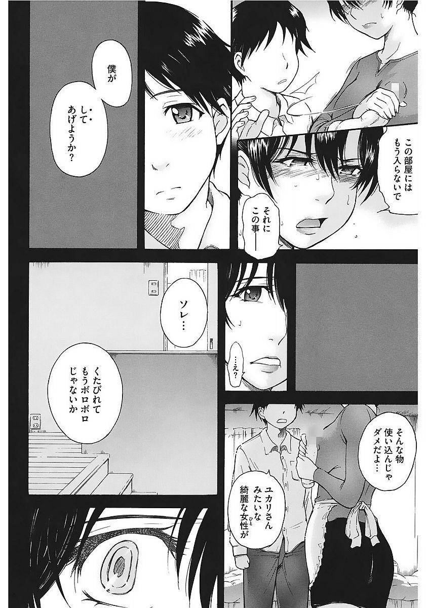 Core Colle Vol. 1 Hitozuma Hen Part1 7