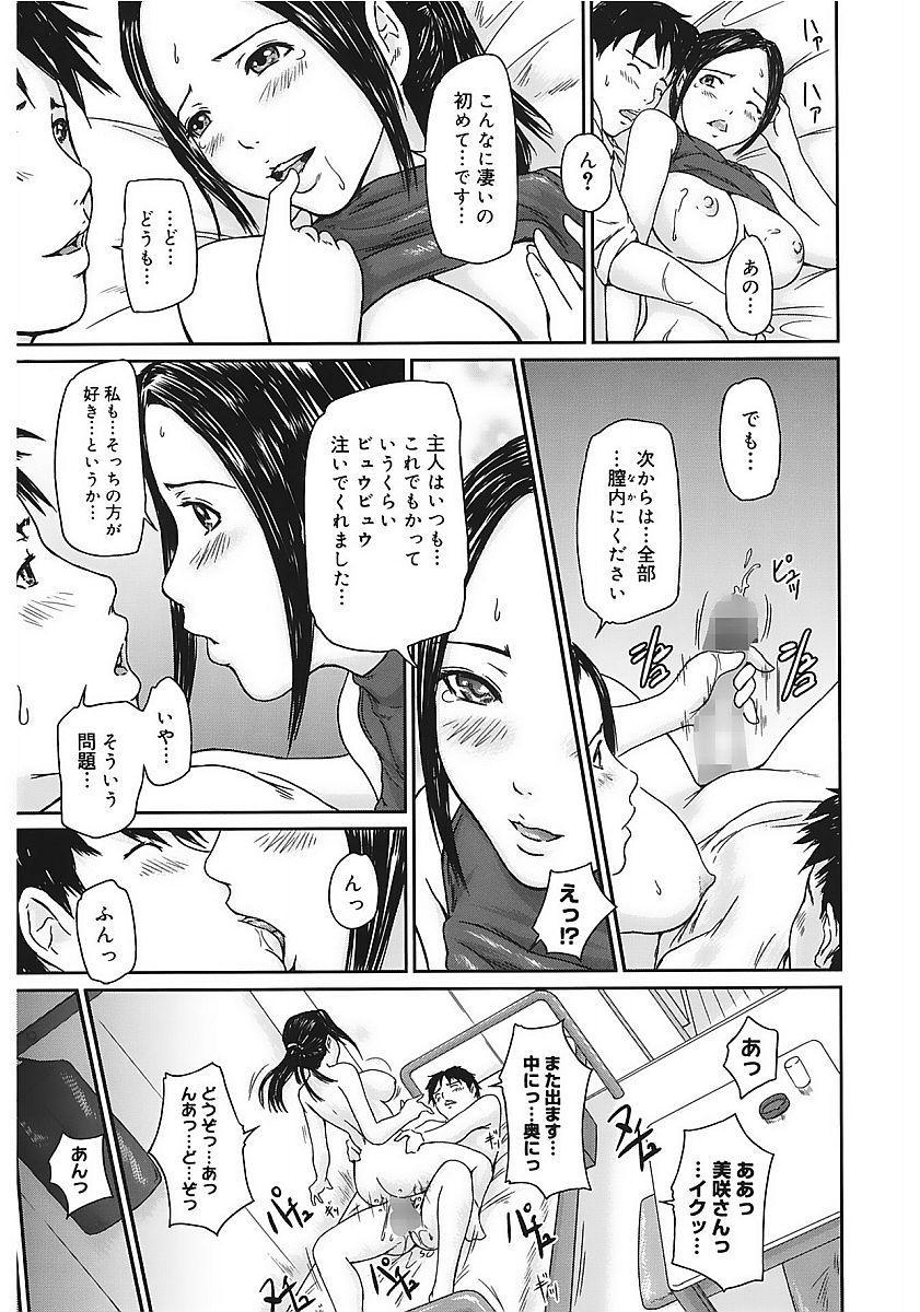 Core Colle Vol. 1 Hitozuma Hen Part1 82
