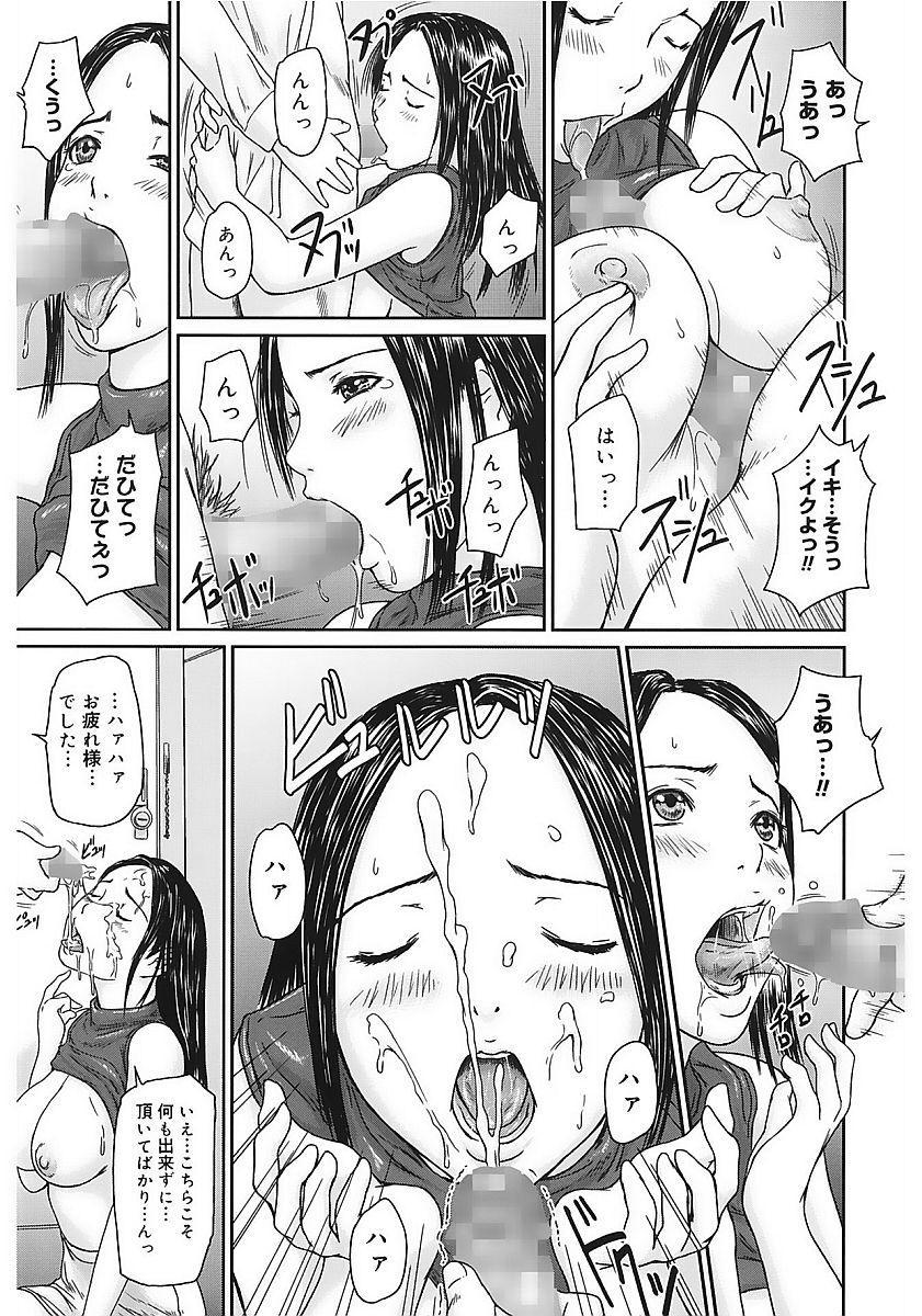 Core Colle Vol. 1 Hitozuma Hen Part1 84