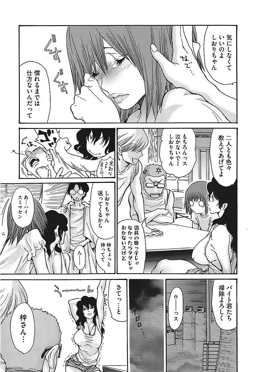 Core Colle Vol. 1 Hitozuma Hen Part1 88