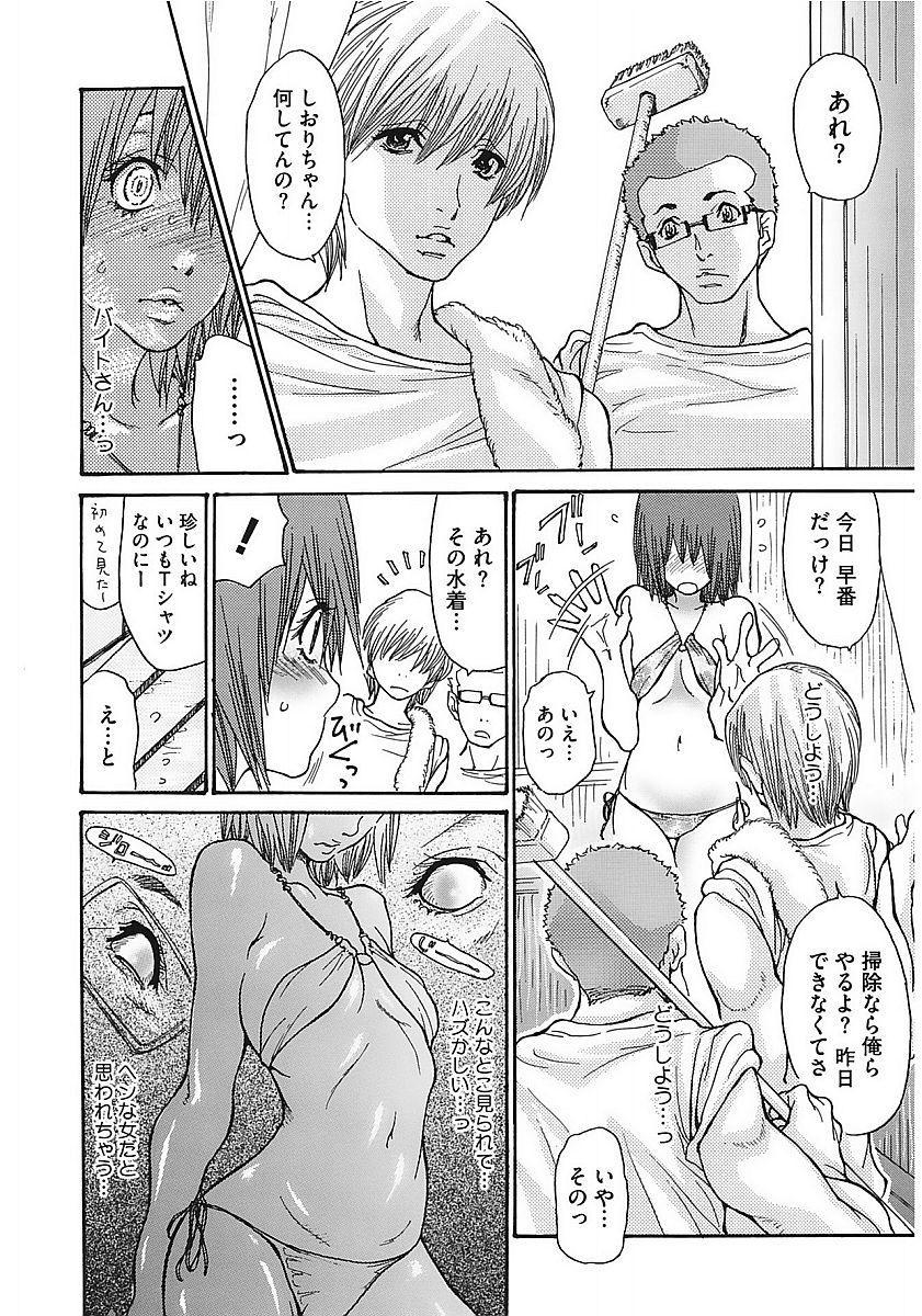 Core Colle Vol. 1 Hitozuma Hen Part1 93