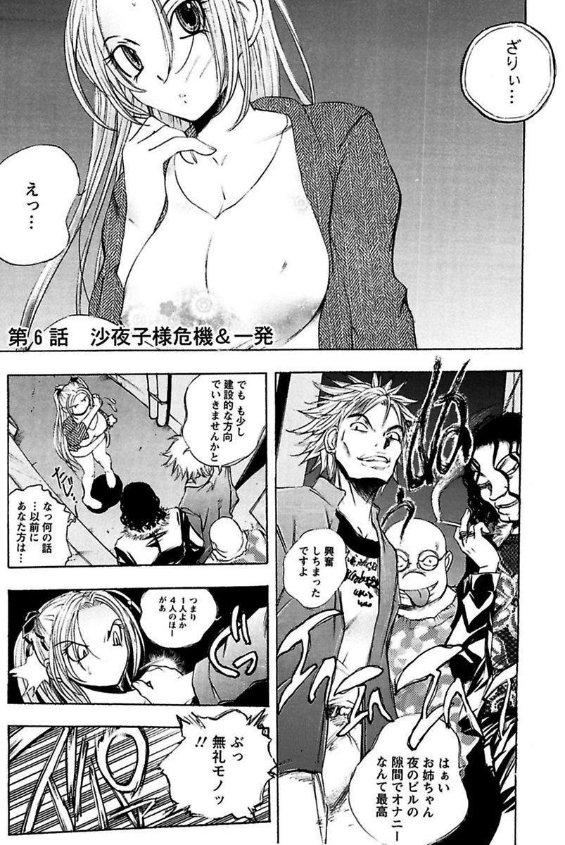 Boku no Ojou-sama Innyu Maid Yashiki 106