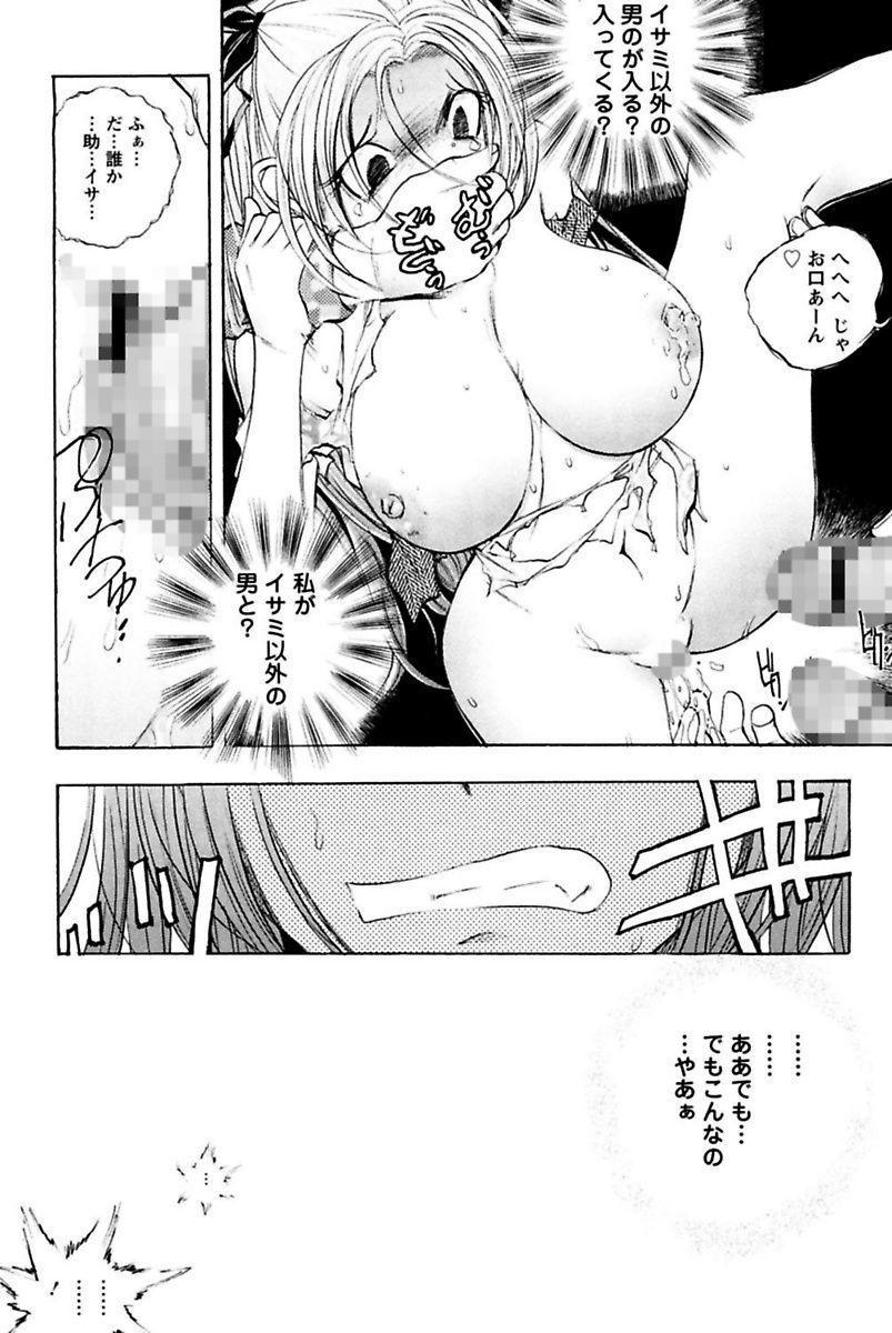 Boku no Ojou-sama Innyu Maid Yashiki 109