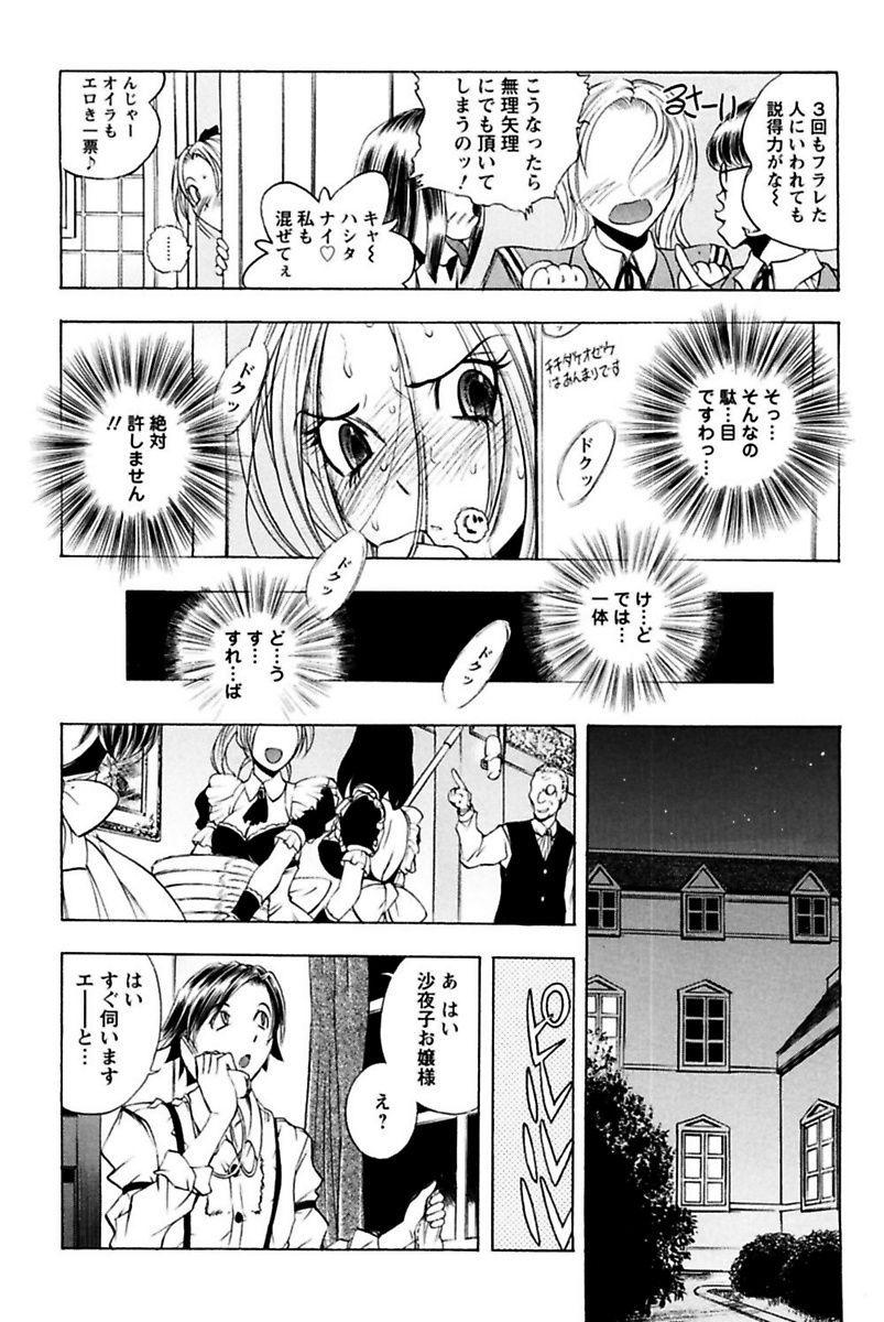 Boku no Ojou-sama Innyu Maid Yashiki 11