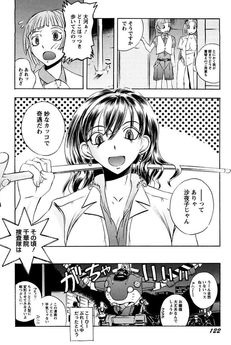 Boku no Ojou-sama Innyu Maid Yashiki 123