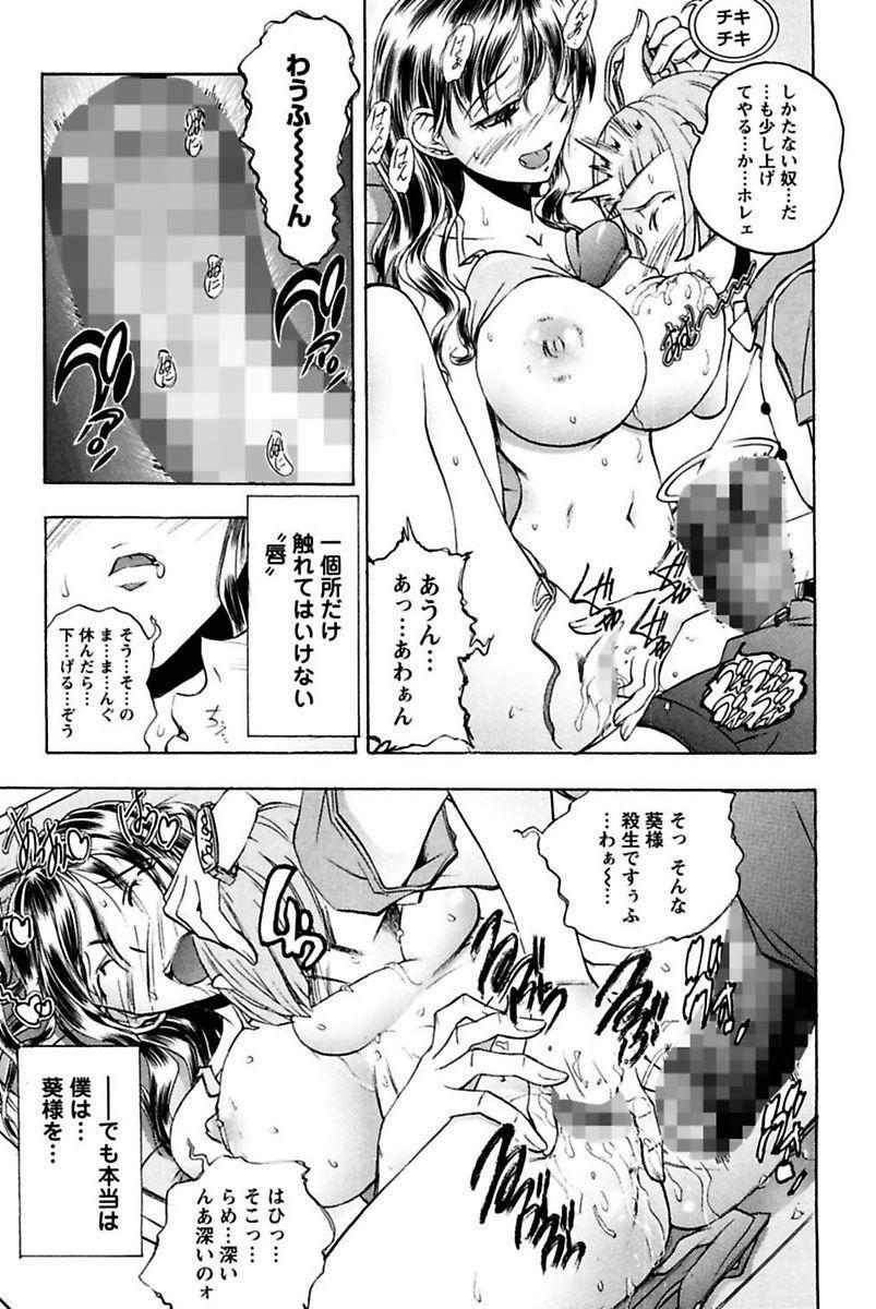 Boku no Ojou-sama Innyu Maid Yashiki 126
