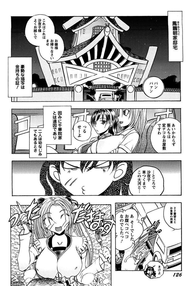 Boku no Ojou-sama Innyu Maid Yashiki 127